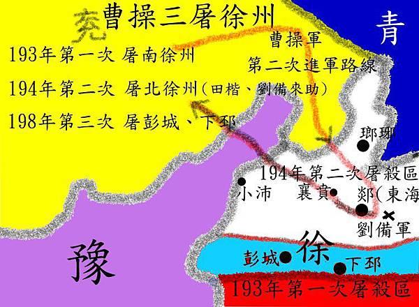 曹操三屠徐州