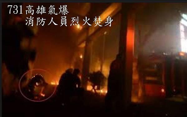 高雄氣爆消防員著火殉職