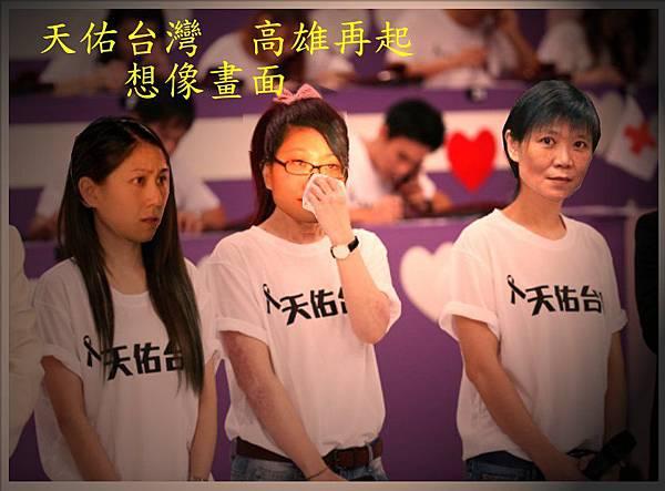 天佑台灣募款想像圖.jpg
