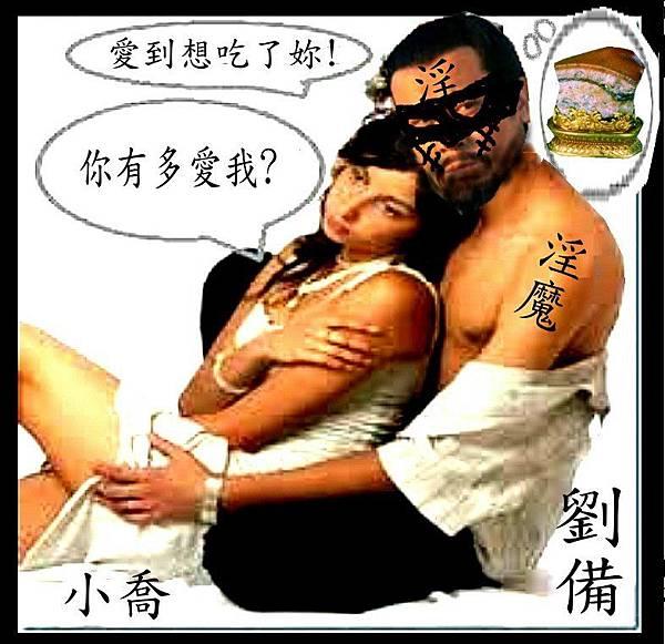 劉備淫魔吃女人肉.jpg