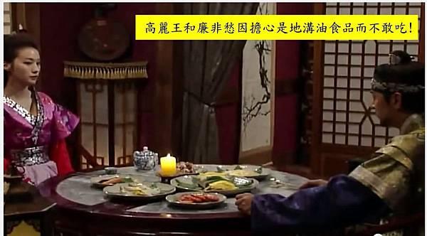 奇皇后之高麗王廉非愁b.jpg