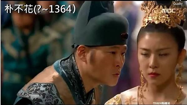 奇皇后之朴不花3.jpg