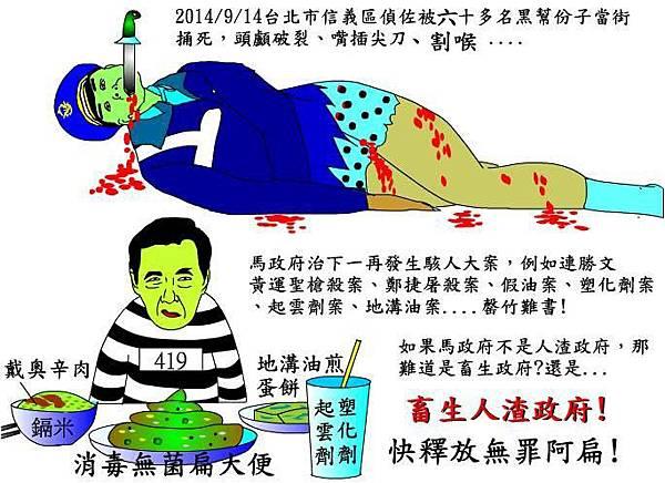 台北市偵佐警察被圍殺致死