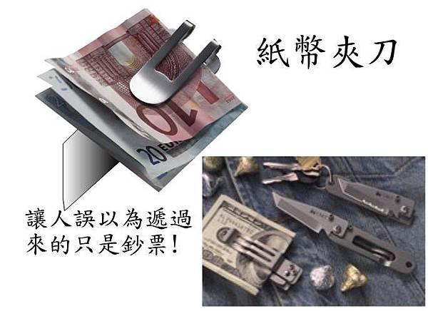 紙幣夾刀.jpg