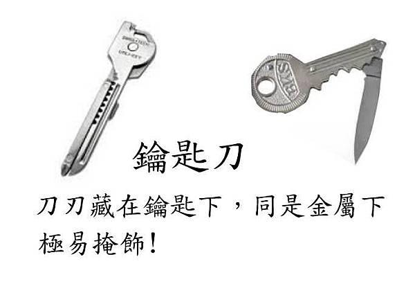 鑰匙刀.jpg