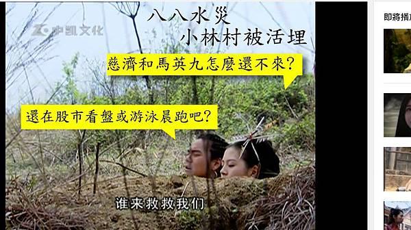 小林村活埋