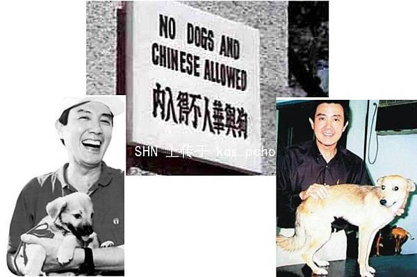 狗與華人不得入內