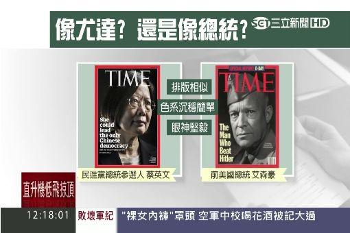 蔡英文時代雜誌封面