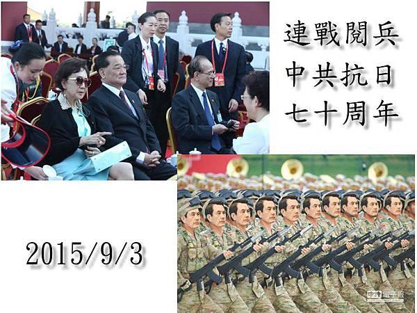 連戰閱兵中國.jpg
