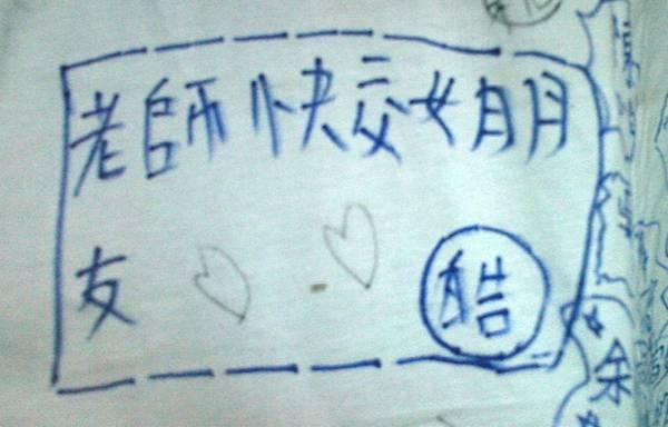 學生集體簽名送衣