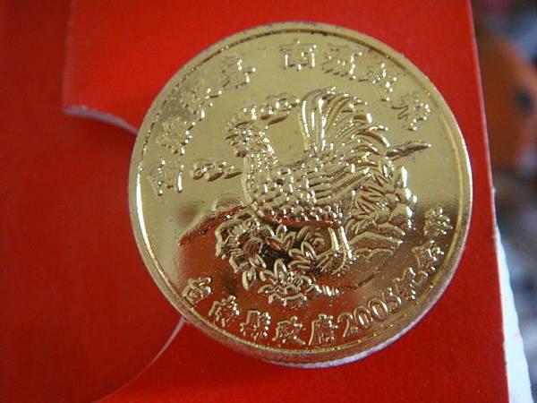 台南縣金幣