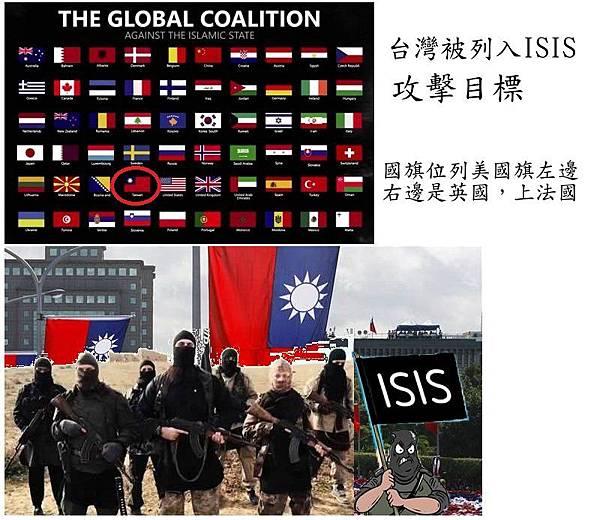 國旗IS.jpg