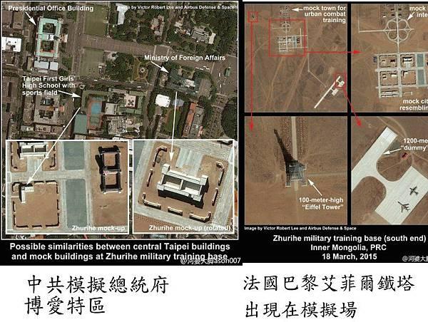 中共模擬攻擊台北
