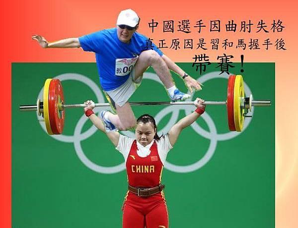 馬帶賽中國.jpg