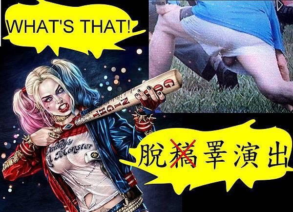 小丑女脫稿演出.jpg