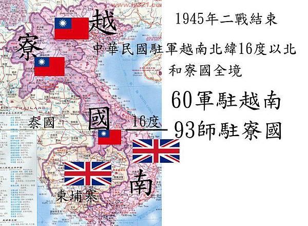 越南寮國.jpg