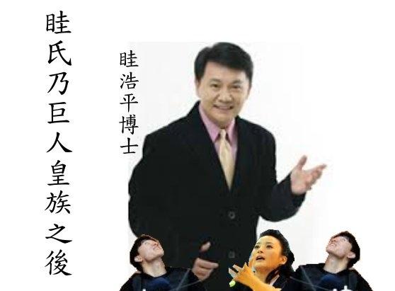 眭浩平博士.jpg