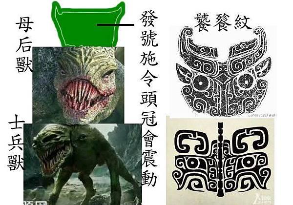 長城怪獸.jpg