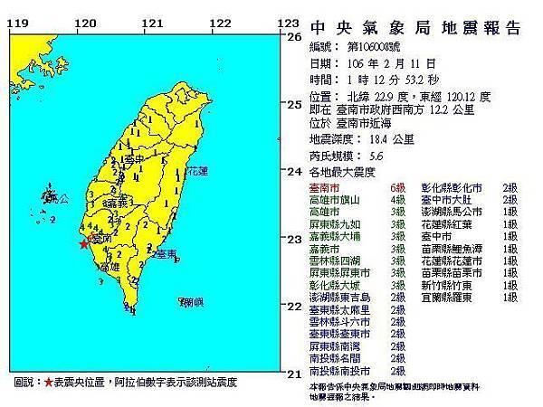211台南地震.jpg