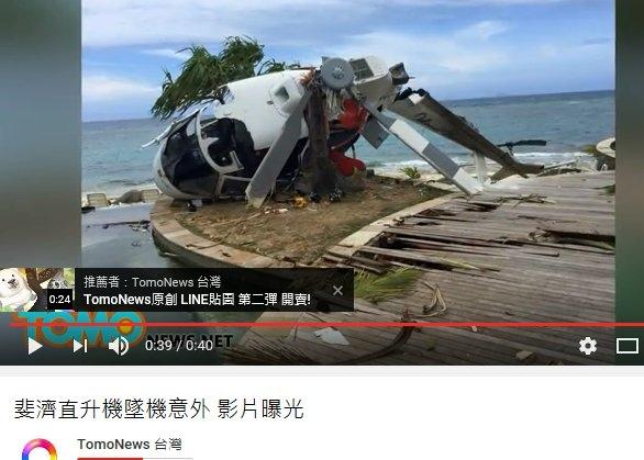 bell206斐濟墜毀.jpg