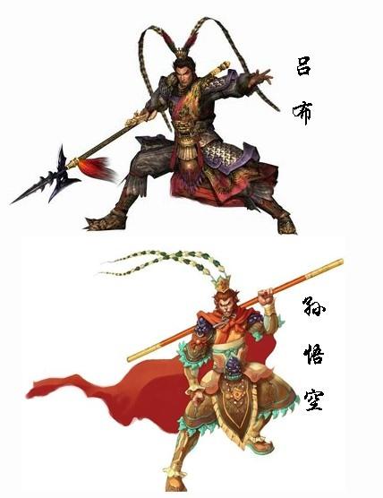 呂布孫悟空.jpg