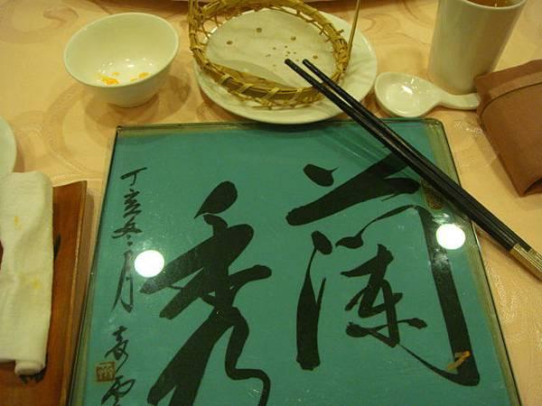 謝坤山請客 (5).JPG