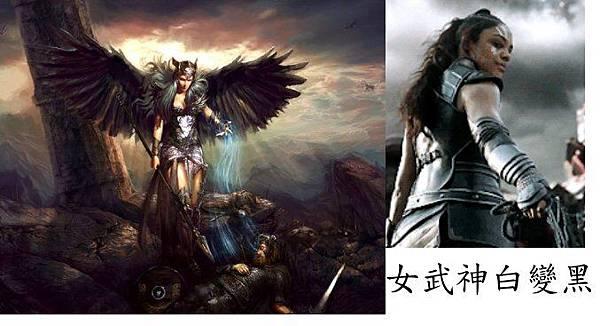 雷神索爾之女武神.jpg