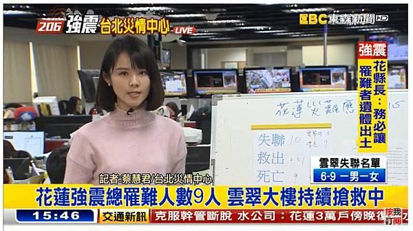 26花蓮大地震9.jpg