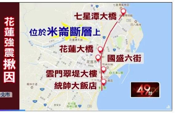 26花蓮大地震斷層.jpg