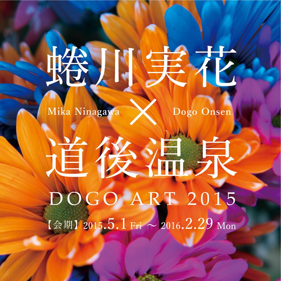 dogo2015_logo_rgb.jpg