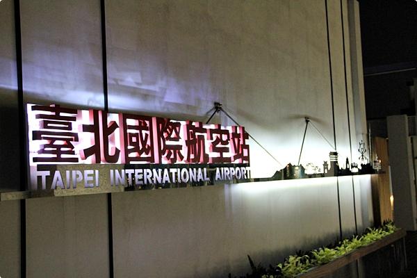 松山機場觀景台 (1)