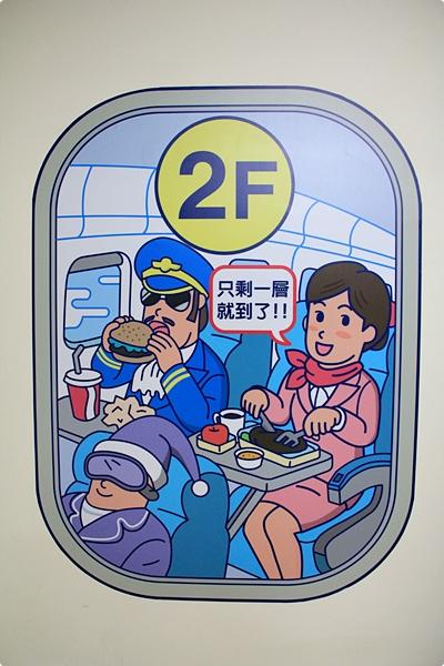 松山機場觀景台 (19)