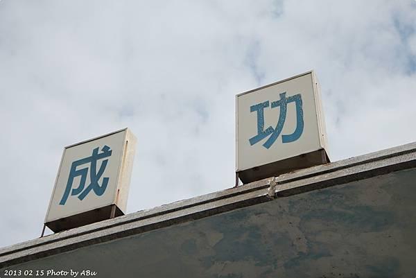成功站 (2)