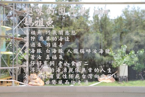台灣玻璃館 (25)