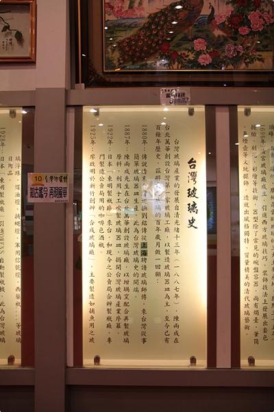 台灣玻璃館 (9)
