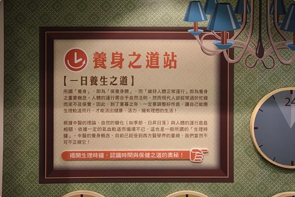 白蘭氏健康博物館 (17)
