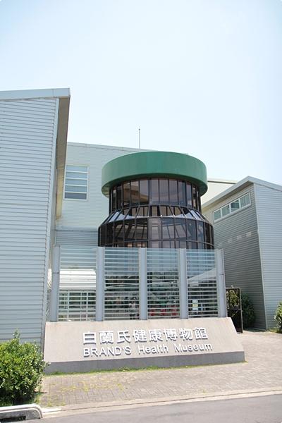 白蘭氏健康博物館 (2)