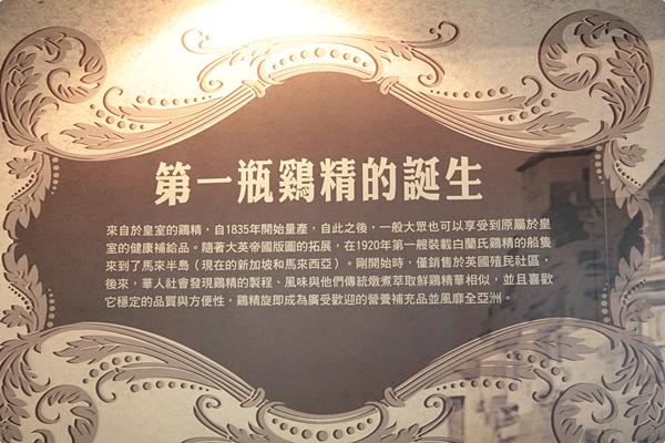 白蘭氏健康博物館 (4)