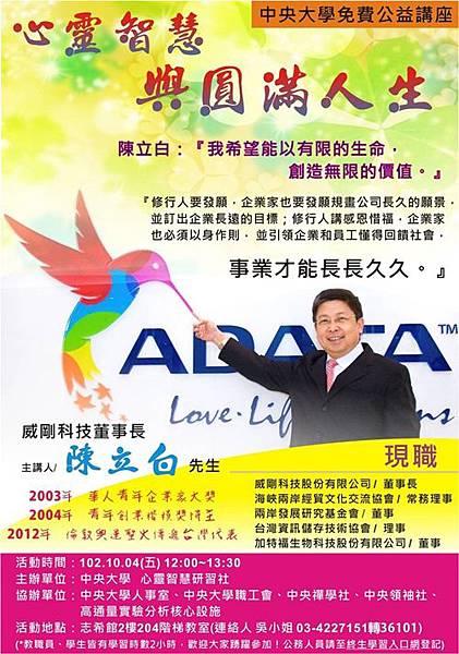 201310_中央大學邀請威剛科技董事長陳立白進行講座