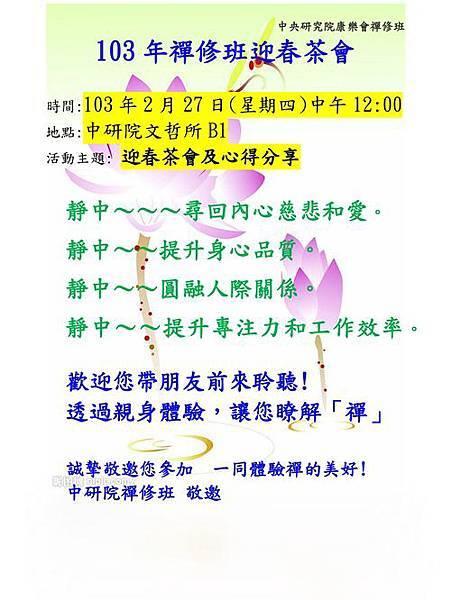 中研院『103年禪修班迎春茶會』