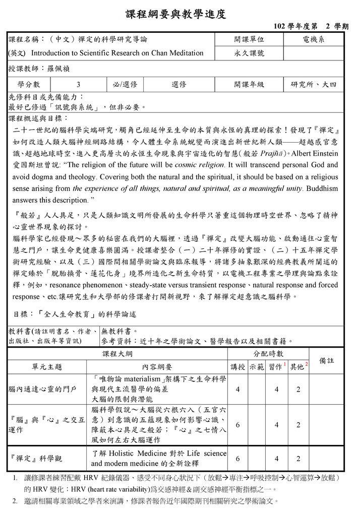 201402_禪定的科學研究導論_交大電機羅佩禎-1