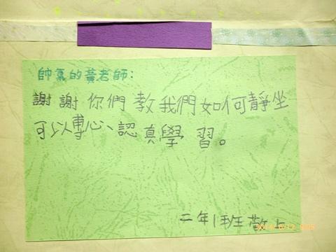 小學生天真可愛的感謝卡