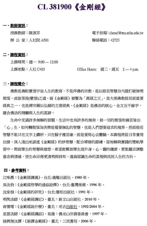 清華大學中文系『金剛經』_1.jpg
