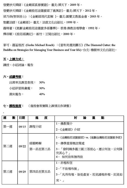 清華大學中文系『金剛經』_2.jpg
