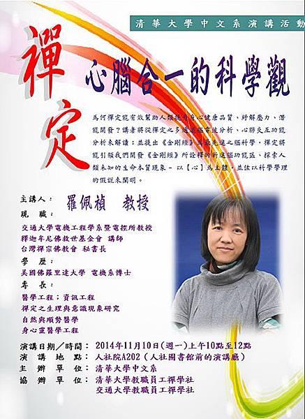 清華大學中文系『禪定-心腦合一的科學觀』羅佩禎教授主講