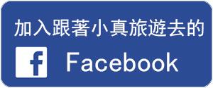 小真FB.jpg