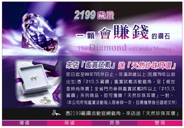 威世登時尚珠寶-一顆會賺錢的鑽石[2199藏鑽]coolpo.jpg