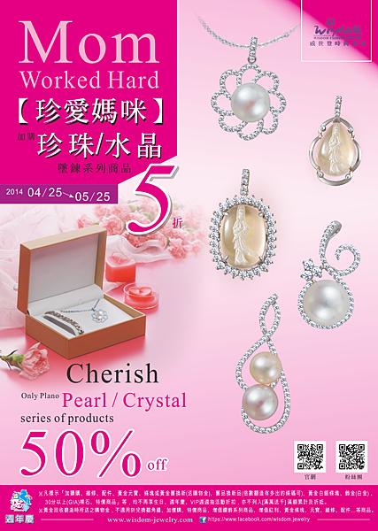 【珍愛媽咪】珍珠/水晶墜鍊系列商品加購5折