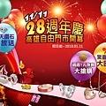 28週年慶-line主1080-878.jpg