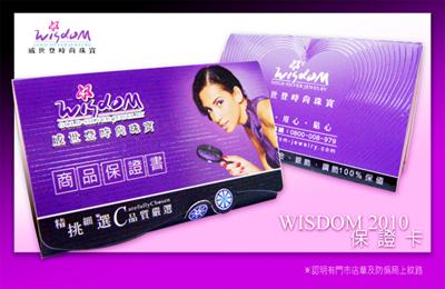 wisdom 2010保證卡-2.jpg